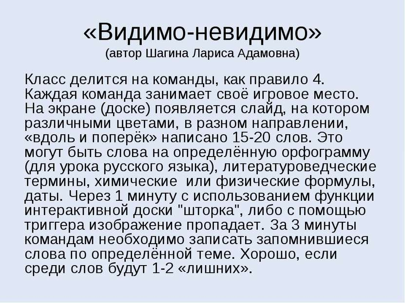 «Видимо-невидимо» (автор Шагина Лариса Адамовна) Класс делится на команды, ка...