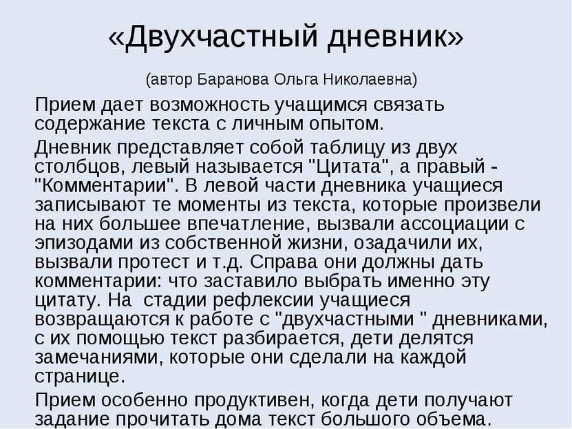 «Двухчастный дневник» (автор Баранова Ольга Николаевна) Прием дает возможност...