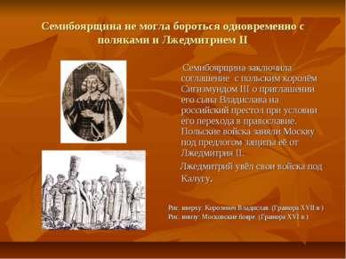 Семибоярщина не могла бороться одновременно с поляками и Лжедмитрием II Семиб...
