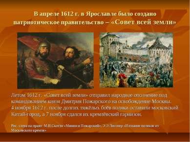 В апреле 1612 г. в Ярославле было создано патриотическое правительство – «Сов...