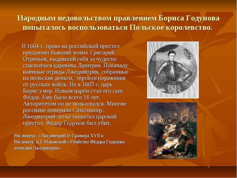Народным недовольством правлением Бориса Годунова попыталось воспользоваться ...