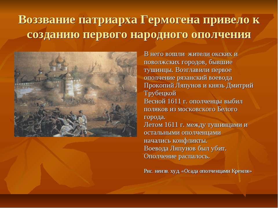 Воззвание патриарха Гермогена привело к созданию первого народного ополчения ...