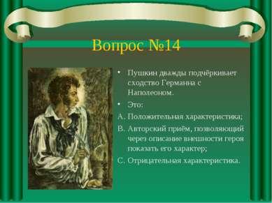 Вопрос №14 Пушкин дважды подчёркивает сходство Германна с Наполеоном. Это: По...