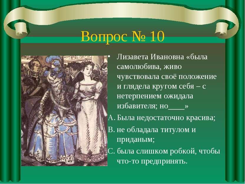 Вопрос № 10 Лизавета Ивановна «была самолюбива, живо чувствовала своё положен...