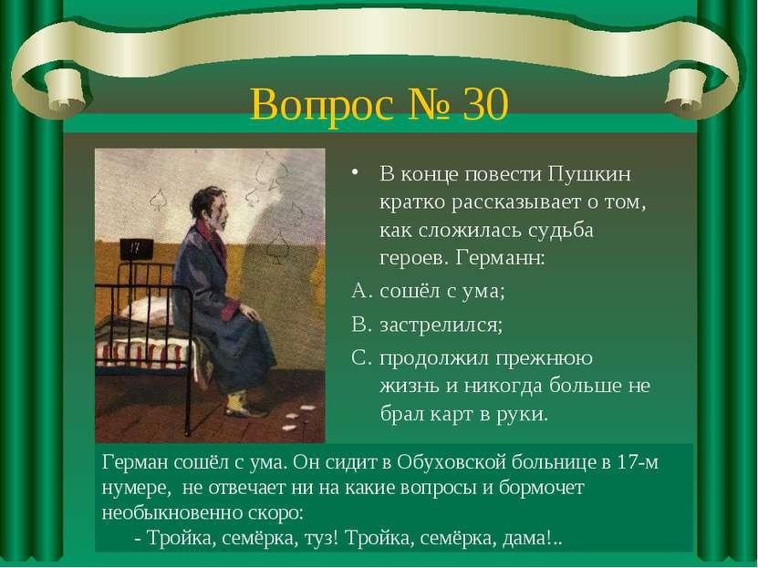 Вопрос № 30 В конце повести Пушкин кратко рассказывает о том, как сложилась с...