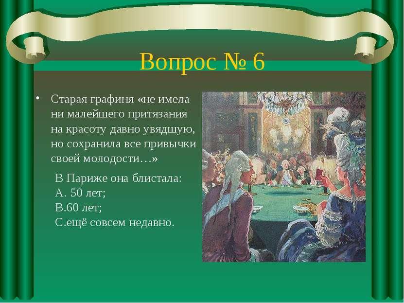 Вопрос № 6 Старая графиня «не имела ни малейшего притязания на красоту давно ...