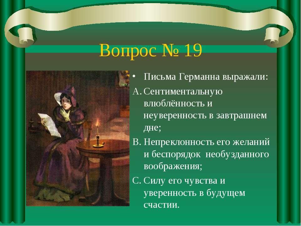 Вопрос № 19 Письма Германна выражали: Сентиментальную влюблённость и неуверен...