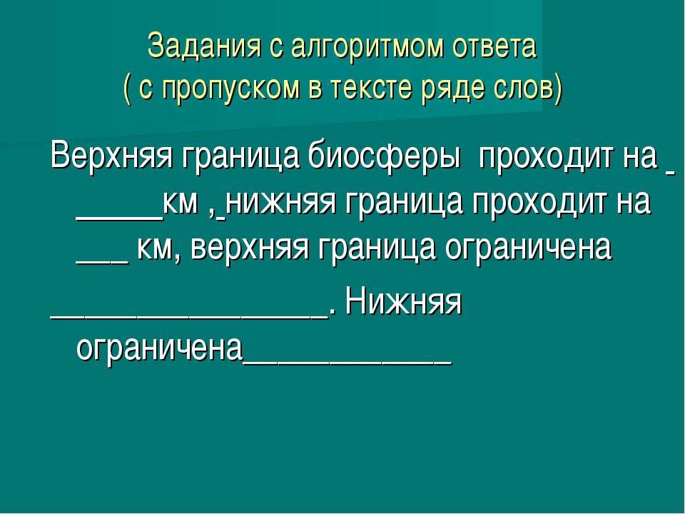 Задания с алгоритмом ответа ( с пропуском в тексте ряде слов) Верхняя граница...