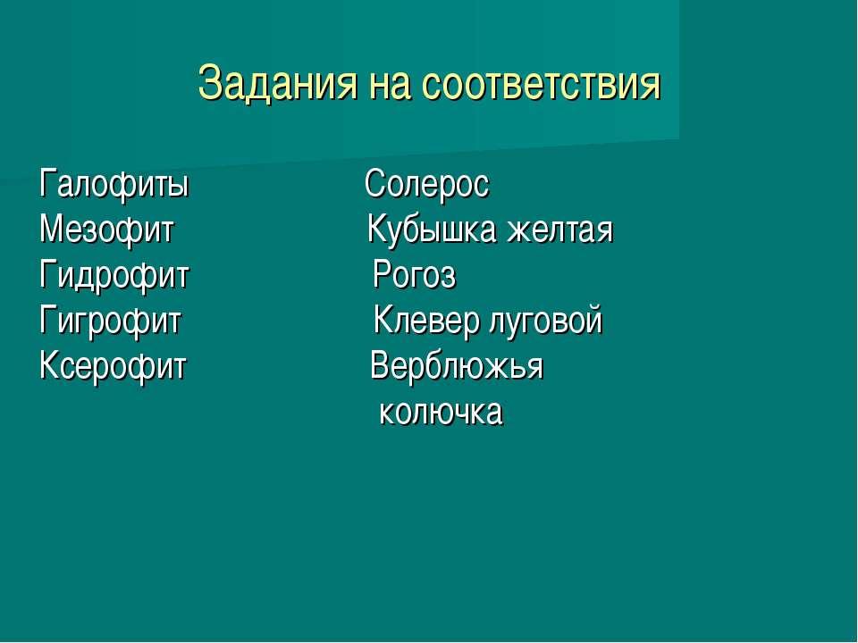 Задания на соответствия Галофиты Солерос Мезофит Кубышка желтая Гидрофит Рого...