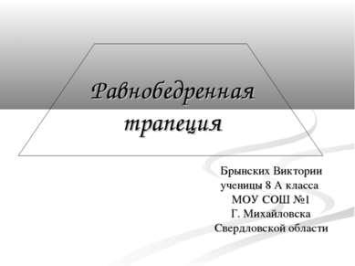 Равнобедренная трапеция Брынских Виктории ученицы 8 А класса МОУ СОШ №1 Г. Ми...