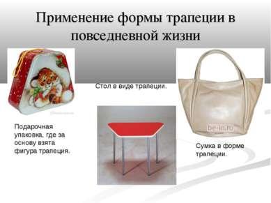 Применение формы трапеции в повседневной жизни Подарочная упаковка, где за ос...