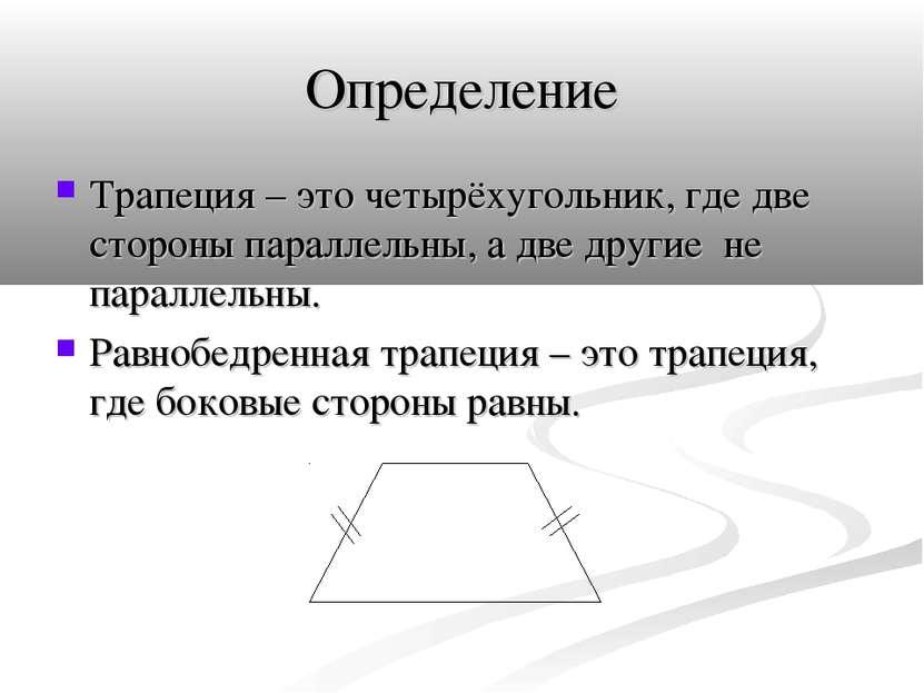 Определение Трапеция – это четырёхугольник, где две стороны параллельны, а дв...