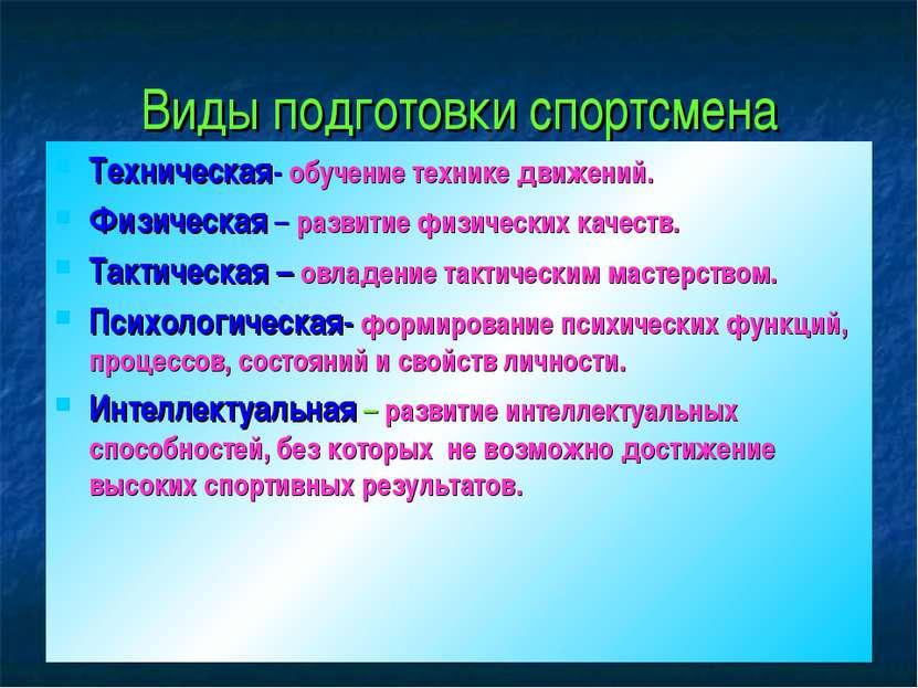 funktsionalnaya-sostoyanie-u-sportsmenov