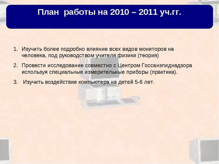 План работы на 2010 – 2011 уч.гг. Изучить более подробно влияние всех видов м...