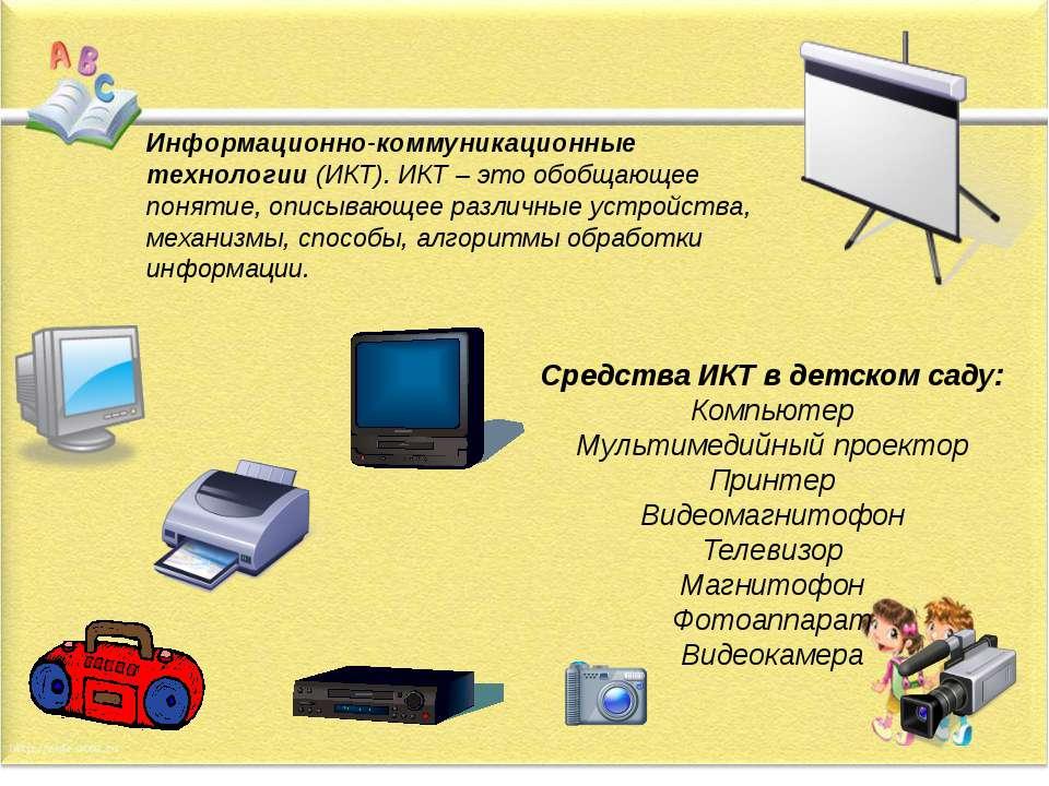 Информационно-коммуникационные технологии(ИКТ). ИКТ – это обобщающее понятие...