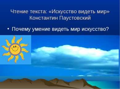 Чтение текста: «Искусство видеть мир» Константин Паустовский Почему умение ви...