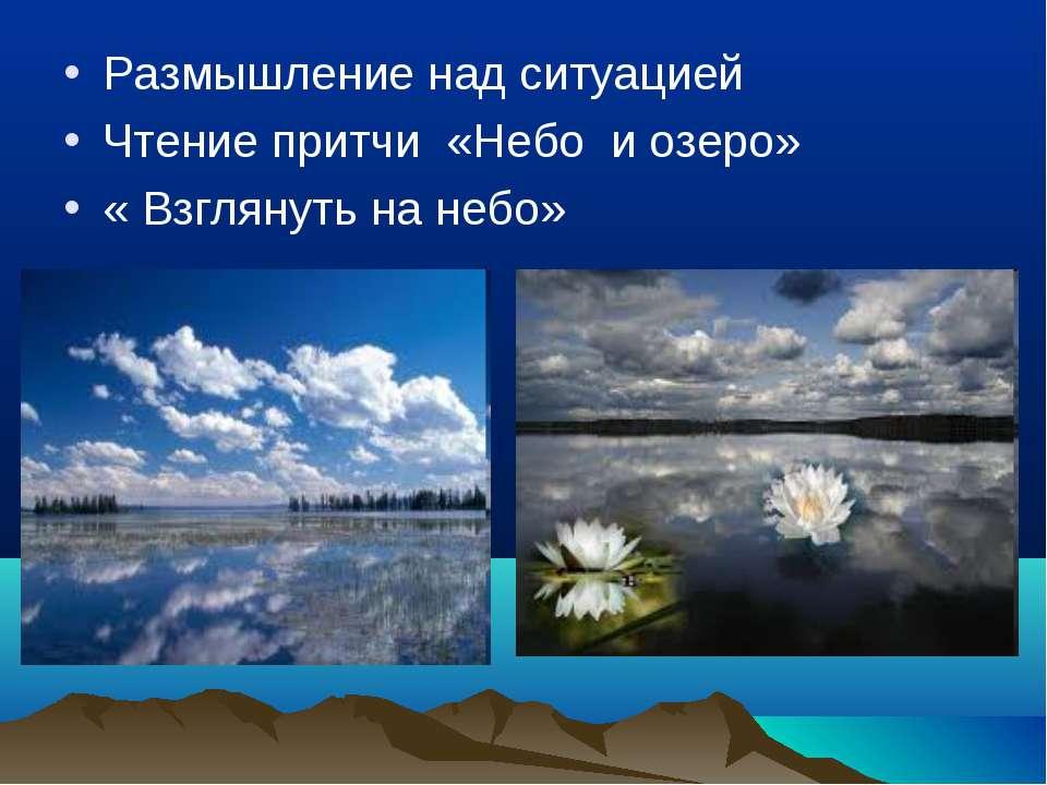 Размышление над ситуацией Чтение притчи «Небо и озеро» « Взглянуть на небо»