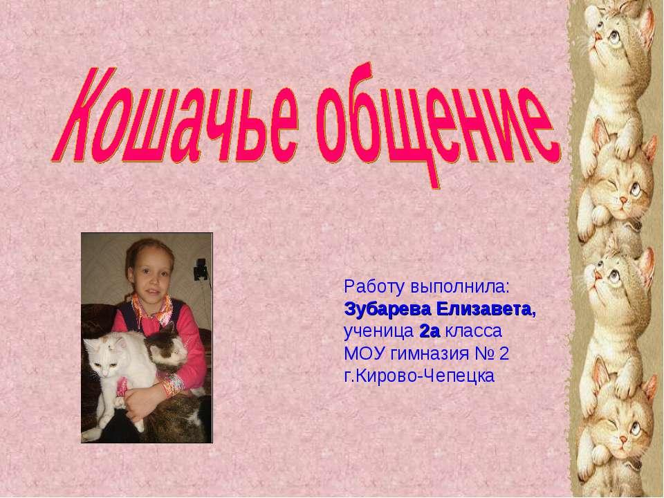 Работу выполнила: Зубарева Елизавета, ученица 2а класса МОУ гимназия № 2 г.Ки...