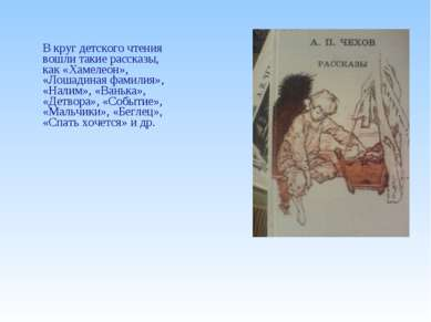 В круг детского чтения вошли такие рассказы, как «Хамелеон», «Лошадиная фамил...