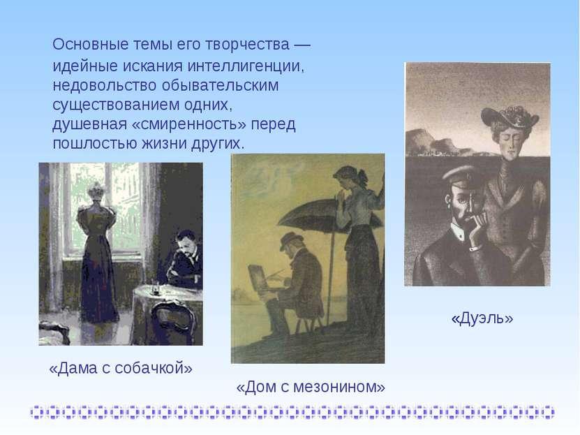 Основные темы его творчества — идейные искания интеллигенции, недовольство об...