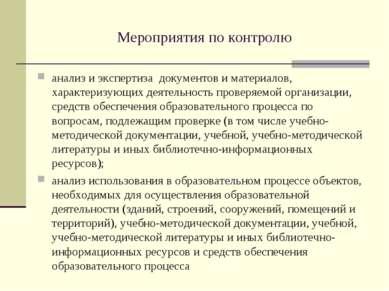 Мероприятия по контролю анализ и экспертиза документов и материалов, характер...