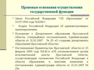 Правовые основания осуществления государственной функции Закон Российской Фед...