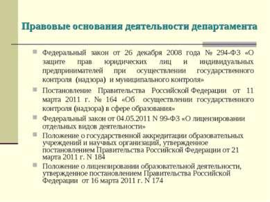 Правовые основания деятельности департамента Федеральный закон от 26 декабря ...