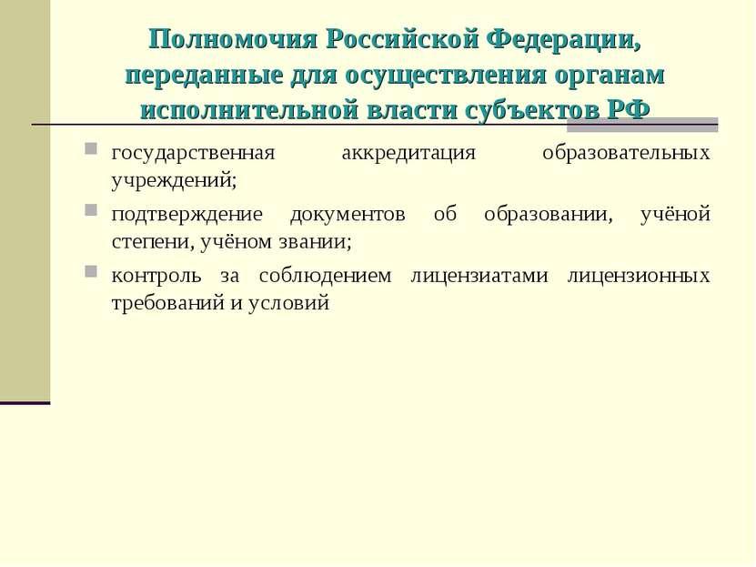 Полномочия Российской Федерации, переданные для осуществления органам исполни...