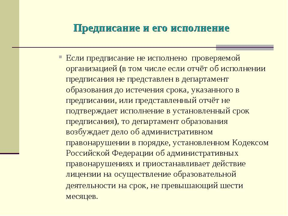 Предписание и его исполнение Если предписание не исполнено проверяемой органи...