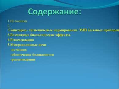 1.Источники 2. Санитарно- гигиеническое нормирование ЭМП бытовых приборов 3.В...
