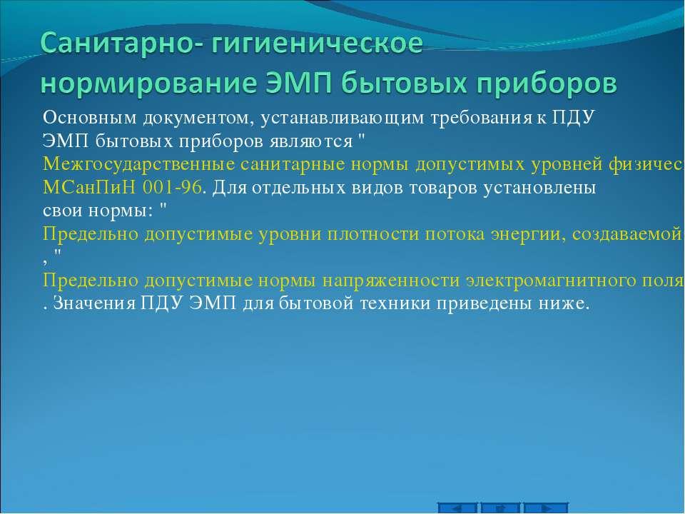 Основным документом, устанавливающим требования к ПДУ ЭМП бытовых приборов яв...