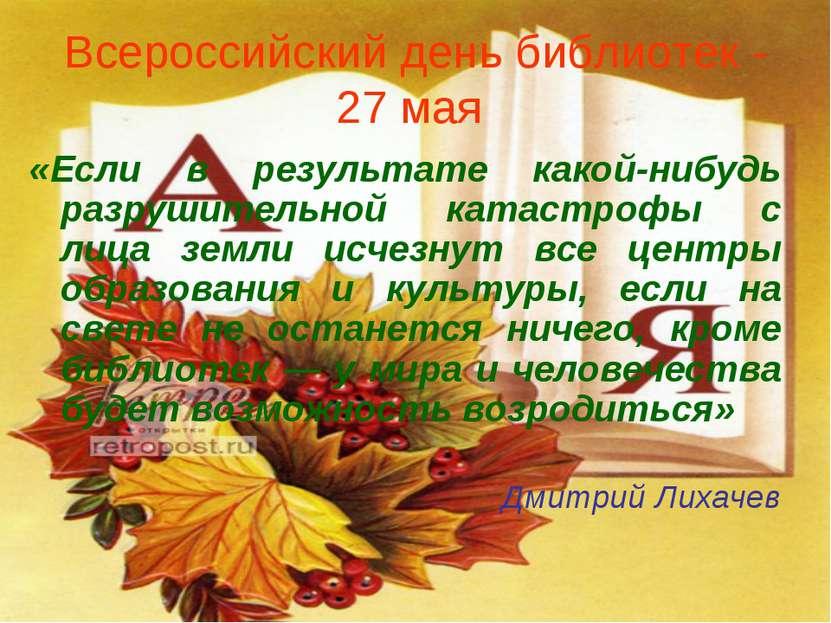 Всероссийский день библиотек - 27 мая «Если в результате какой-нибудь разруши...