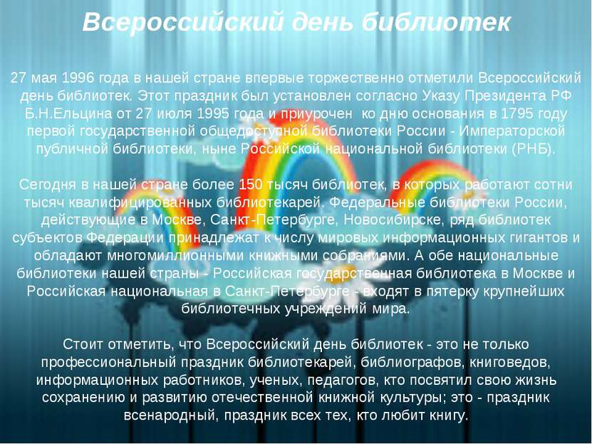 Всероссийский день библиотек 27 мая 1996 года в нашей стране впервые торжеств...