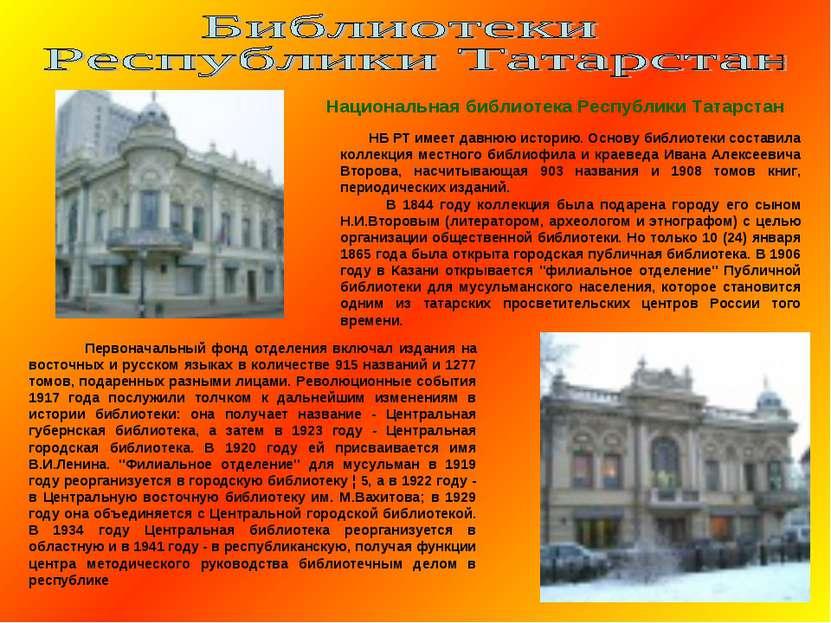 Первоначальный фонд отделения включал издания на восточных и русском языках в...