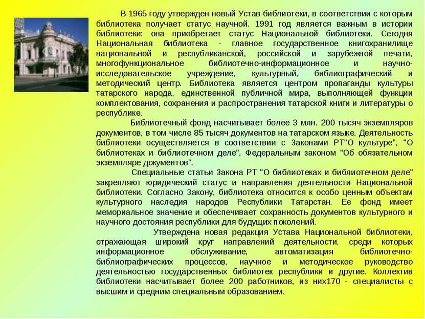 В 1965 году утвержден новый Устав библиотеки, в соответствии с которым библио...