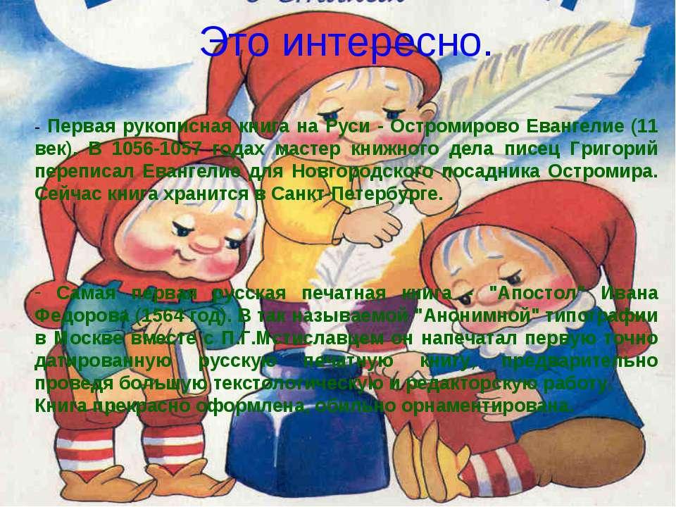 Это интересно. - Первая рукописная книга на Руси - Остромирово Евангелие (11 ...