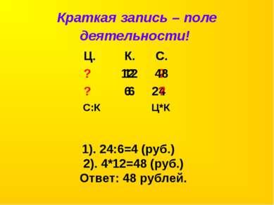 Краткая запись – поле деятельности! Ц. К. С. 12 ? ? 6 24 С:К Ц. К. С. ? 12 48...