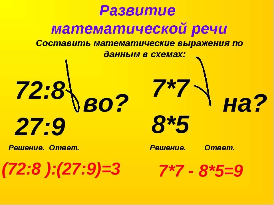 Развитие математической речи Составить математические выражения по данным в с...