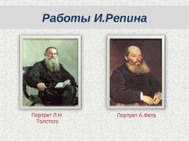 Работы И.Репина Портрет Л.Н. Толстого Портрет А.Фета