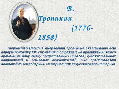 Творчество Василия Андреевича Тропинина охватывает всю первую половину XIX ст...