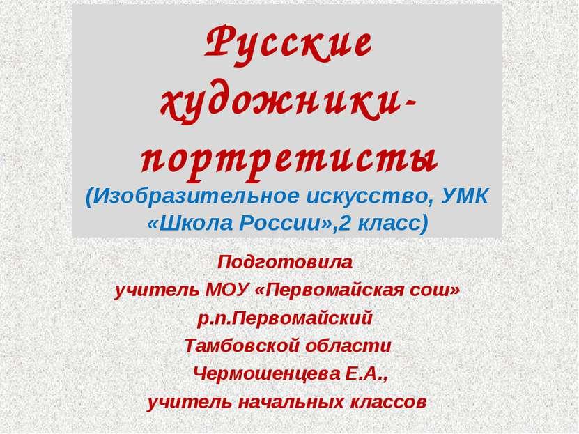 Русские художники- портретисты (Изобразительное искусство, УМК «Школа России»...