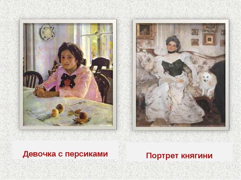Девочка с персиками Портрет княгини