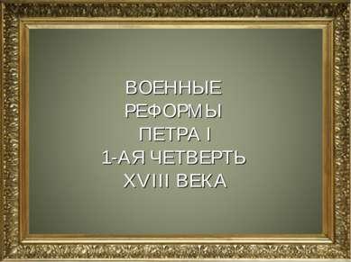 ВОЕННЫЕ РЕФОРМЫ ПЕТРА I 1-АЯ ЧЕТВЕРТЬ XVIII ВЕКА