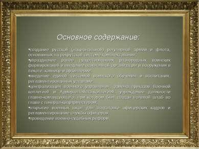 Основное содержание: создание русской (национальной) регулярной армии и флота...
