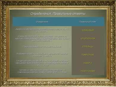 Определения. Правильные ответы Определение Правильный ответ Дворянина обязанн...