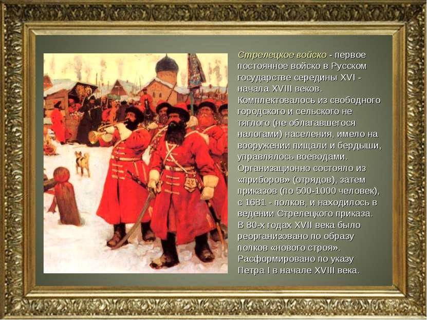 Стрелецкое войско - первое постоянное войско в Русском государстве середины X...
