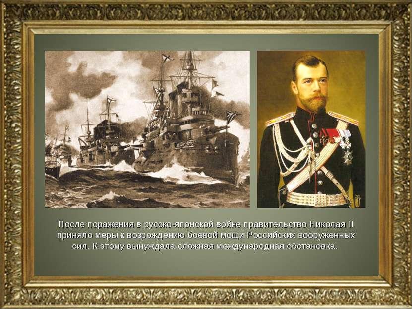 После поражения в русско-японской войне правительство Николая II приняло меры...