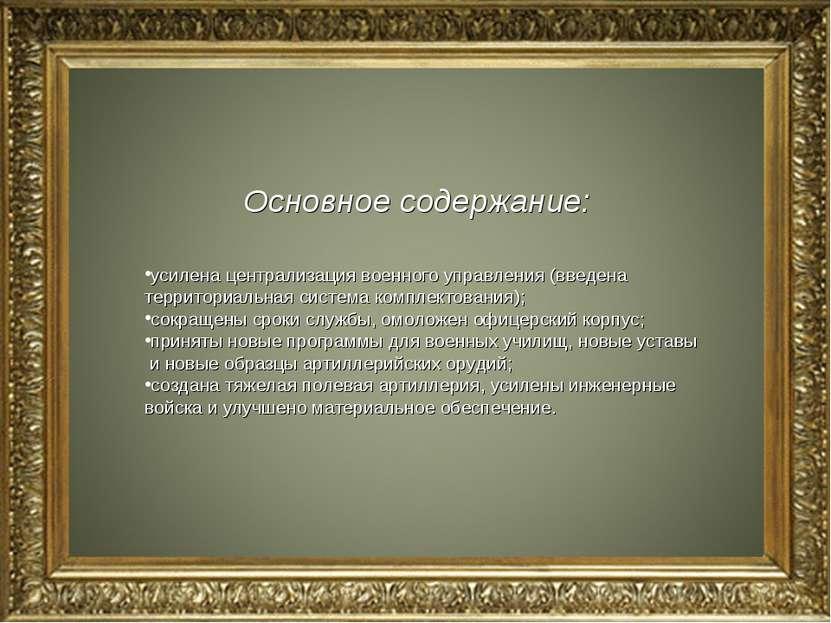 Основное содержание: усилена централизация военного управления (введена терри...