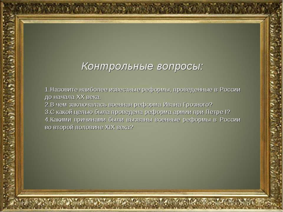 Контрольные вопросы: Назовите наиболее известные реформы, проведенные в Росси...