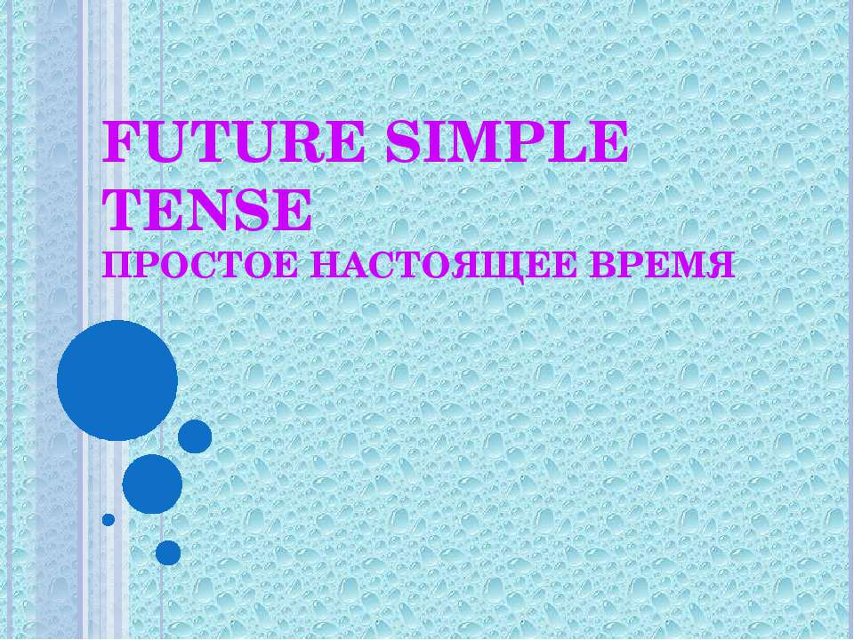 FUTURE SIMPLE TENSE ПРОСТОЕ НАСТОЯЩЕЕ ВРЕМЯ